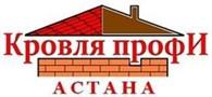 """Общество с ограниченной ответственностью """"Кровля Профи Астана"""""""