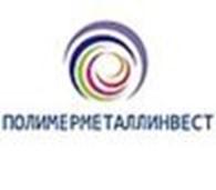 ПолимерМеталлИнвест ООО