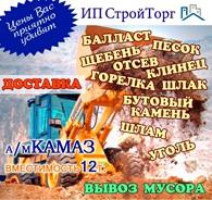 ИП СтройТорг