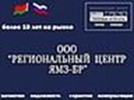 """ООО """"Региональный центр ЯМЗ-БР"""""""