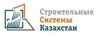 """Частное предприятие ТОО """"Строительные системы Казахстан"""""""
