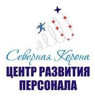 ООО Центр развития персонала  «Северная корона»