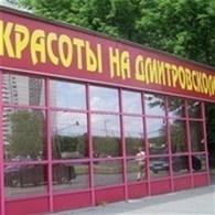 """Салон красоты """"На Дмитровском """""""