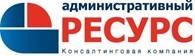 ООО Административный Ресурс