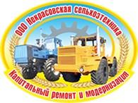 """""""Некрасовская Сельхозтехника"""""""