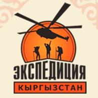 ОсОО Экспедиция