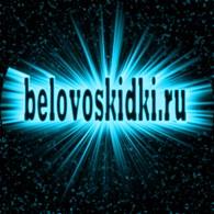 """""""Belovoskidki.ru """""""