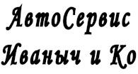 """ИП Автосервис в Томске """"Иваныч и Ко"""""""