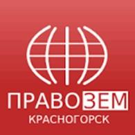 Правозем Красногорск