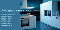 ООО Экспрессэлектросервис