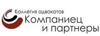 """Санкт-Петербургская коллегия адвокатов """"Компаниец и Партнеры"""""""