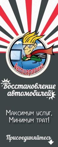 """Автоцарапина.рф"""