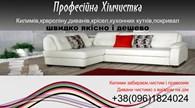 ООО Хімчистка коврів,диванів