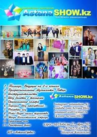 АО Астана Шоу