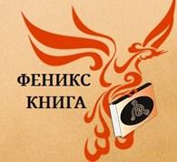 """Мастерская Андрея Градова """"Феникс Книга"""""""
