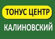 Тонус центр Калиновский