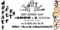 """""""Центр Комплексного Бытового Обслуживания"""" Иваново"""