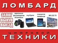 GA Ломбард Техники