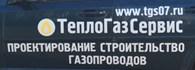 ООО ТеплоГазСервис