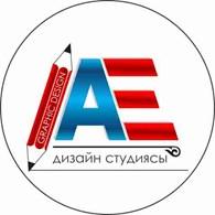 АЕ дизайн студиясы
