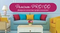 Ремонт-PRO1OO