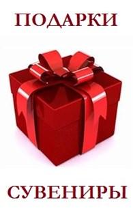 Подарки и сувениры в калуге 414