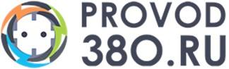 Провод380