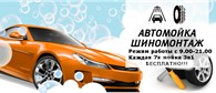ИП Автомойка и шиномонтаж в Алексеевке