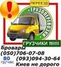 Грузовое такси Газель,перевозка .Епицентр.доставка Бровары