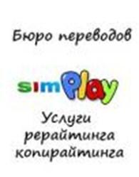Симплэй