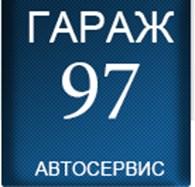 ООО Гараж 97