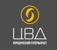 """ООО Юридический супермаркет """"ЦВД"""""""