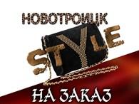 Новотроицк Style
