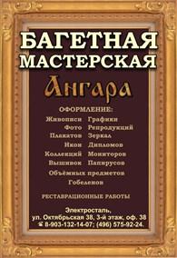 "ип Пункт приёма багетной мастерской ""Ангара"""