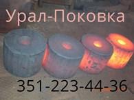 Урал - Поковка