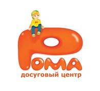 Досуговый центр «РОМА»