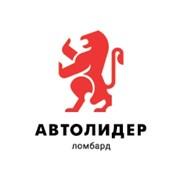 """ООО Ломбард """"АвтоЛидер"""""""