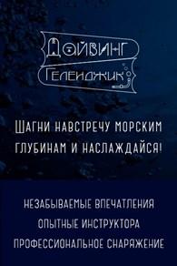 Дайвинг Геленджик