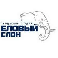 ЕЛОВЫЙ СЛОН продакшн-студия