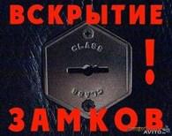 Вскрытие замков в Щучинске