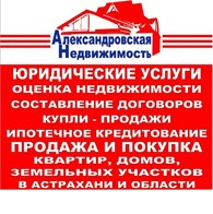 ИП Александровская Недвижимость