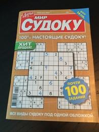 """Журнал """"Мир судоку"""""""