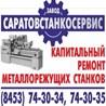 Завод СаратовСтанкоСервис