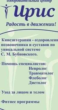 """ООО Лечебно-оздоровительный комплекс """"Ирис"""""""