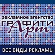 """ООО """"ГрафитиАрт"""""""