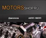 ООО Моторс Шоп