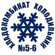 Хладокомбинат «Холодильник 5 - 6»