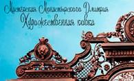 «Мастерская Монастырского Дмитрия»