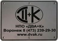 НПО «ДВА+К»