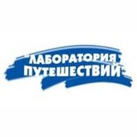 ГБУ «Лаборатория путешествий»